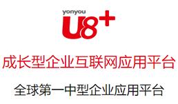 用(yong)友U8